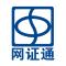 广东省电子商务认证有限公司
