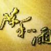溪边的柳树/db头像